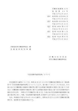 労働省発徴第 12 号 基 発 第 9 4 号 平成 12 年2月 24 日 改正 基発第