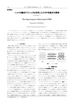 ニットの編成テクニックを活用したCFRP用基材の開発