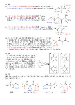 (a)ケトンのカルボニル基のα位にある水素が酸性で pKa は 19 程度。