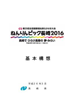 基 本 構 想 - ねんりんピック長崎2016