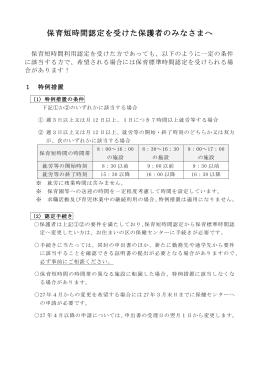 保育短時間認定を受けた保護者のみなさまへ(PDF:206KB)