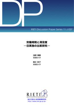 労働時間と満足度 - RIETI 独立行政法人 経済産業研究所