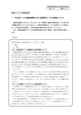 請求についての留意事項 1 日中系サービス提供時間帯における