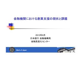 「金融機関における創業支援の現状と課題」 [PDF 1032KB]