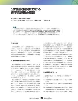 公的研究機関における 産学官連携の課題