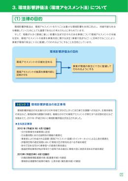 3. 環境影響評価法(環境アセスメント法)について (1)法律の目的