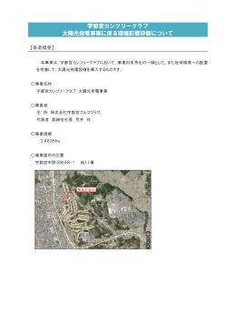 宇都宮カンツリークラブ 太陽光発電事業に係る環境影響評価について
