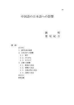 中国語の日本語への影響