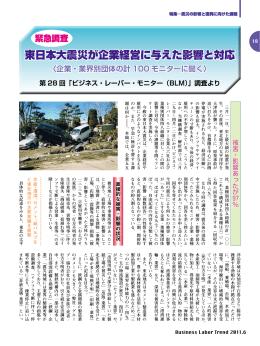 東日本大震災が企業経営に与えた影響と対応