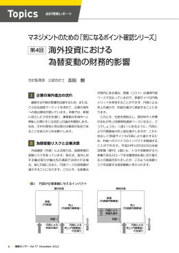 第4回 海外投資における 為替変動の財務的影響