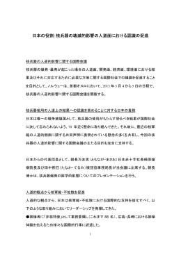 日本の役割:核兵器の壊滅的影響の人道面における認識の促進