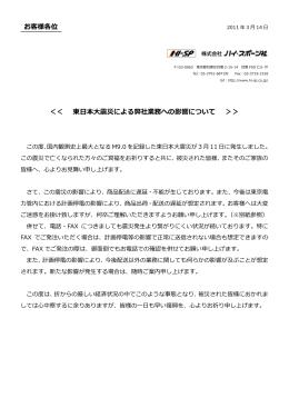 お客様各位 << 東  本  震災による弊社業務への影響について >>