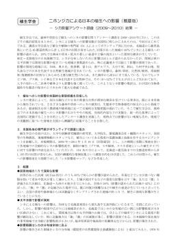 ニホンジカによる日本の植生への影響(概要版) 植生学会