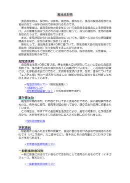指定添加物リスト - FORTH|厚生労働省検疫所