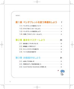 第1章 ペンタブレットを使う準備をしよう