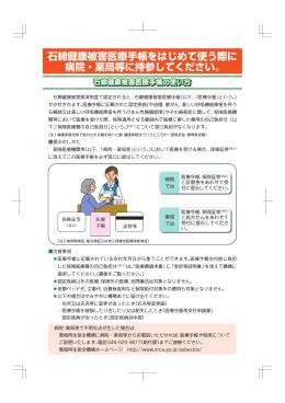 石綿健康被害医療手帳をはじめて使う際に 病院・薬局等に持参して