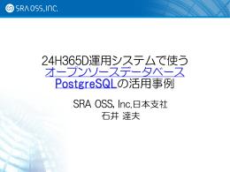 24H365D運用システムで使う オープンソースデータベース PostgreSQL