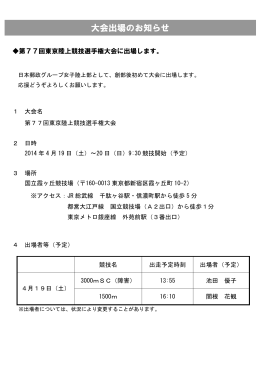 20140411 大会出場のお知らせ