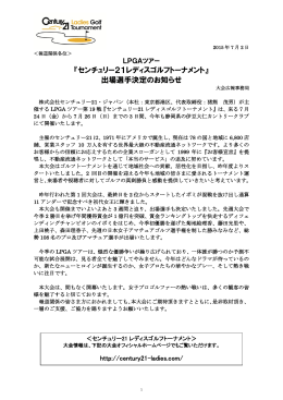 『センチュリー21レディスゴルフトーナメント』 出場選手決定のお知らせ