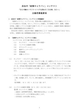 出場者募集要項 (PDF文書)