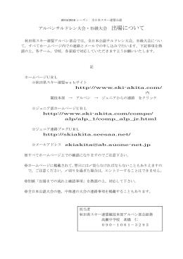 アルペンチルドレン大会・B級大会 出場について