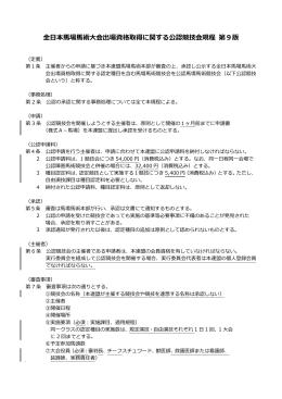 全日本馬場馬術大会出場資格取得に関する公認競技会規程 第9版(PDF)