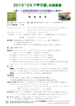 2015「ゴルフ甲子園」出場募集