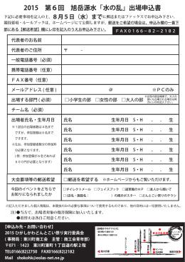 2015 第6回 旭岳源水「水の乱」出場申込書