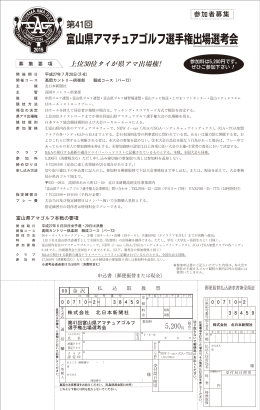 富山県アマチュアゴルフ選手権出場選考会
