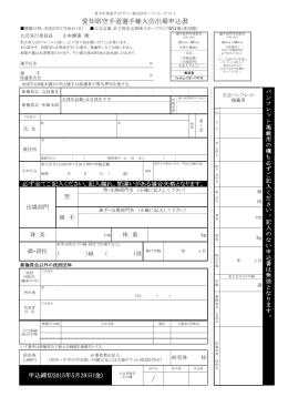 愛知県空手道選手権大会出場申込書