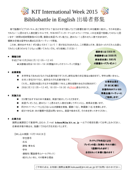 KIT International Week 2015 Bibliobattle in English 出場者募集