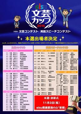2015 eisu文芸カップ 本選出場者