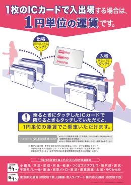 入場 出場 - 東京メトロ
