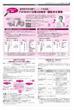 「NHKのど自慢」出場者・観覧者を募集
