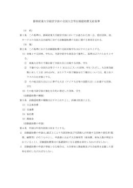 静岡産業大学経営学部の全国大会等出場援助費支給基準