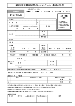 第6回琉球新報国際バレエコンクール 出場申込書