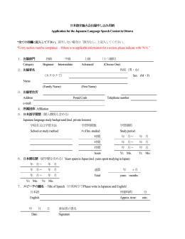 日本語弁論大会出場申し込み用紙 Application for the Japanese