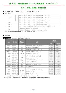 第 16 回 大阪国際音楽コンクール募集要項 < SectionⅠ>