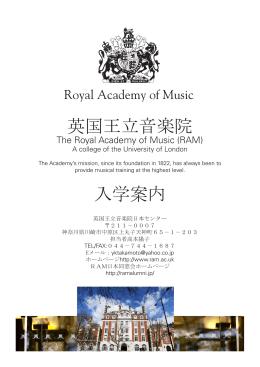 英国王立音楽院 入学案内 - Royal Academy of Music
