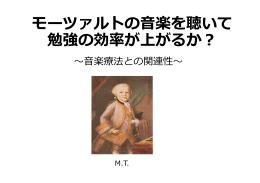 モーツァルトの音楽を聴いて 勉強の効率が上がるか?