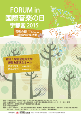 FORUM in 国際音楽の日 宇都宮2015