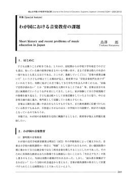 わが国におけ 音楽教育の課題 - 椙山女学園大学 学術機関リポジトリ