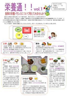 主食 主菜 副菜 汁もの 果物