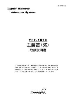 主装置(BS) - タムラ製作所