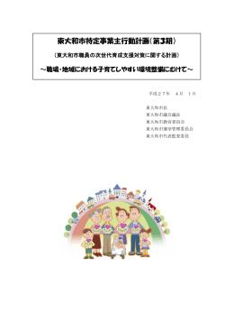 東大和市特定事業主行動計画(第3期) [384KB pdfファイル]