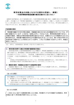 育児休業法の対象となる子の要件の見直し(概要)