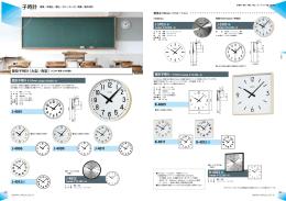 子時計/ファンシークロック - シチズンTIC株式会社