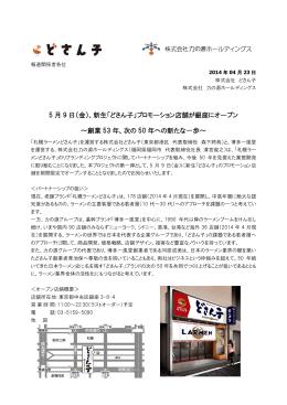5 月 9 日(金)、新生「どさん子」プロモーション店舗が