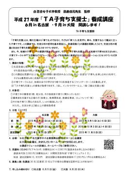 「TA子育ち支援士養成講座」お申込み用紙(PDF)