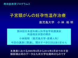 プログラム3: 子宮頸がんの妊孕性温存治療